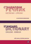 Standardni englesko-srpski rečnik sa engleskom gramatikom : Standard English-Serbian Dictionary with notes on Serbian Grammar : Boris Hlebec