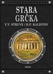 Stara Grčka : Vasilij Struve, Dmitrij Pavlovič Kalistov