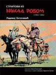 Stripovi iz Nikad robom 1963-1966 : Radivoj Bogičević