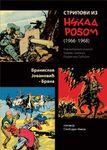 Stripovi iz Nikad robom 1966-1968 : Krvavo svitanje ; Kad mitraljez umukne ; Barjak nad Srbijom : Brana Jovanović