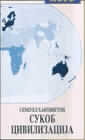 Sukob civilizacija i preoblikovanje svjetskog poretka : Semjuel P. Hantington