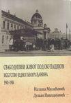 Svakodnevni život pod okupacijom 1941-1944 : iskustvo jednog Beograđanina : Nataša Milićević, Dragutin J. Ranković, Dušan Nikodijević