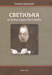 Svetiljka za Aleksandra Ristovića - prilozi za bibliografiju (1950-2011) : Olivera Nedeljković