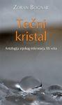 Tečni kristal - antologija srpskog mikroeseja XX veka