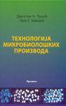 Tehnologija mikrobioloških proizvoda : Dragutin A. Đukić, Leka G. Mandić