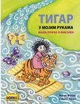Tigar u mojim rukama - mala priča o masaži : Sabina Rosen, Žanet Milde