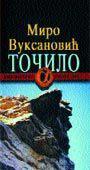 Točilo - kame(r)ni roman u 33 rečenice : Miro Vuksanović