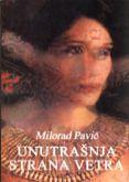 Unutrašnja strana vetra : Roman o Heri i Leandru : Milorad Pavić