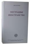 Unutrašnje inostranstvo : filozofska refleksija romantizma : Dragan Prole