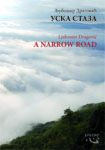 Uska staza / A Narrow Road