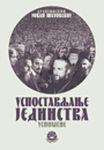 Uspostavljanje jedinstva - uspomene : arhiepiskop Jovan Šahovskoj