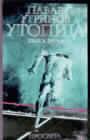 Utopija I-III : Pavle Ugrinov