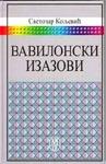 Vavilonski izazovi : o susretima različitih kultura u književnosti : Svetozar Koljević