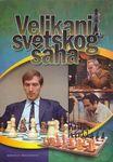 Velikani svetskog šaha : Borivoje Marjanović