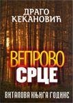 Veprovo srce (Vitalova nagrada) : lovački roman : Drago Kekanović