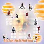 Vesela Matematika 1 CD : Simeon Marinković