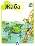 Žaba : Slobodan Marinković