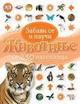 Zabavi se i nauči - Životinje : sa 250 nalepnica