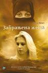 Zabranjena žena : Verena Vermut
