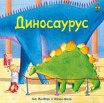 Zamislite deco: Dinosaurus : Ana Milborn