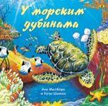 Zamislite deco: U morskim dubinama : Ana Milborn