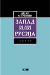 Zapad ili Rusija : Aleksa Buha, Dejan Mirović