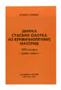 Zbirka sudskih odluka iz krivičnopravne materije - knjiga druga : Ilija Simić