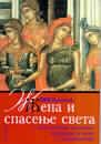 Žena i spasenje sveta : Pavel Evdokimov