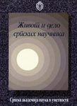 Život i delo srpskih naučnika - Bibliografije i biografije, knj. XIII : Lives and Work of the Serbian Scientists
