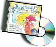 Životinje u pričama CD 4 - audio knjiga (Lav i zec; Dva mrava; Petao i sunce; Lisica i roda)