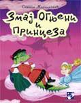 Zmaj ognjeni i princeza : Simeon Marinković